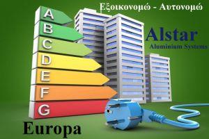 Εξοικονομώ - Αυτονομώ με Europa